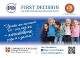 Школа First Decision, фото №2