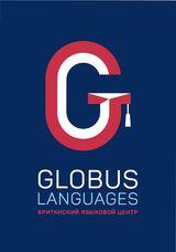Школа Globus Languages, фото №1