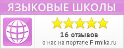 Языковая школа в Москве.
